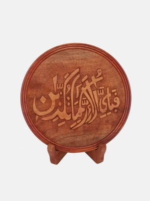 Arabic Calligraphy Wooden Frame
